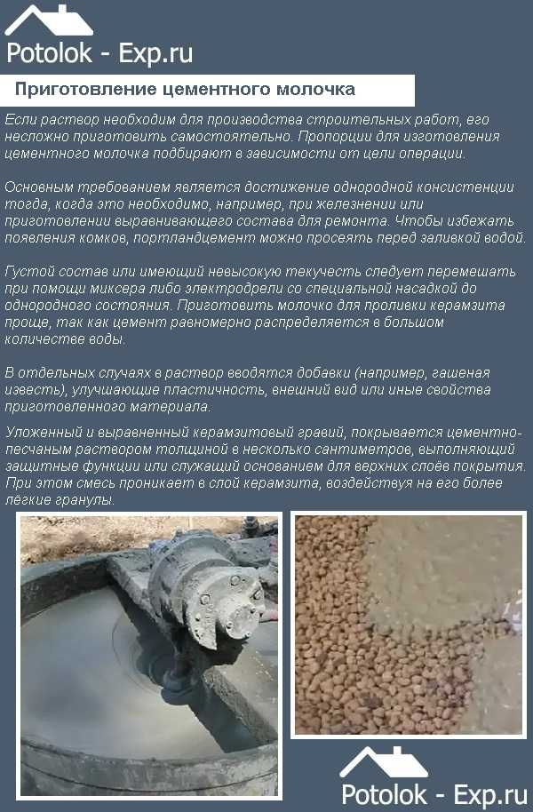 пролить гравий цементным раствором